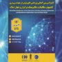 کنفرانس بین المللی پژوهشهای نوین در مهندسی برق، کامپیوتر، مکانیک و مکاترونیک