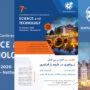 هفتمین کنفرانس بین المللی نوآوری در علوم و فناوری