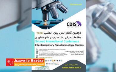 دومين كنفرانس بينالمللی مطالعات ميانرشتهای در نانو فناوری