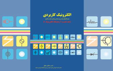 کتاب الکترونیک کاربردی