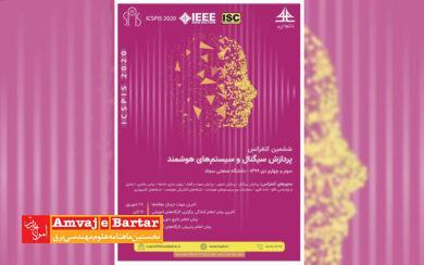 ششمین کنفرانس پردازش سیگنال و سیستمهای هوشمند ایران