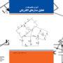 كتاب آموزش مفاهيم پايه در تحليل مدارهاي الكتريكی