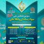سومين همايش ملي سواد رسانهاي و اطلاعاتي