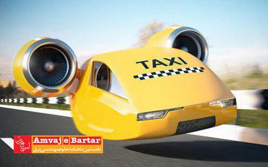 تاكسي هاي هوايي