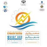 بیستمین نمایشگاه بینالمللی صنعت برق ایران