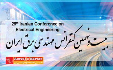 بیست و نهمین کنفرانس مهندسی برق ایران بصورت مجازی برگزار میشود