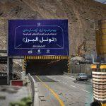 طولانی ترین تونل خاورمیانه