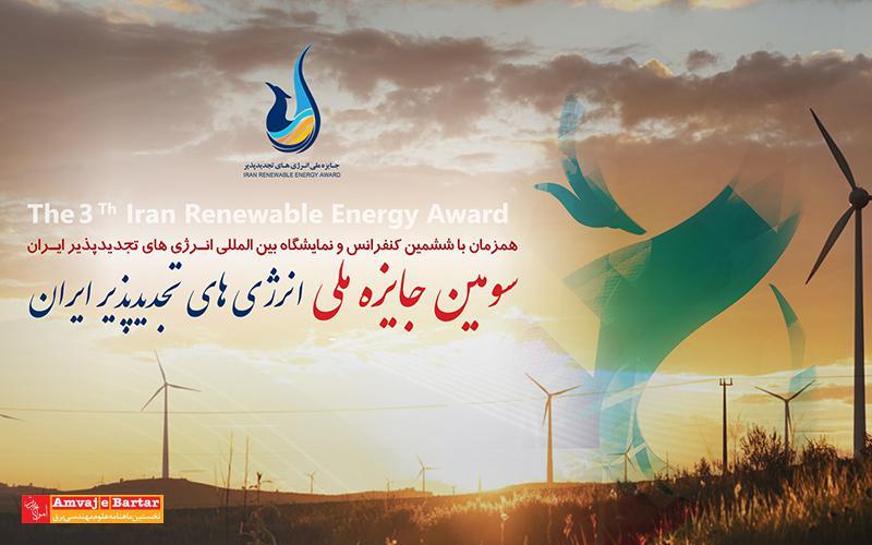 سومین دوره جایزه ملی انرژیهای تجدیدپذیر برگزار میشود