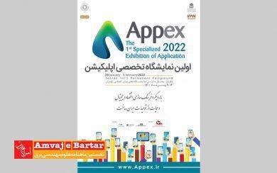 نخستین نمایشگاه اپلیکیشن(APPEX2022) برگزار خواهد شد