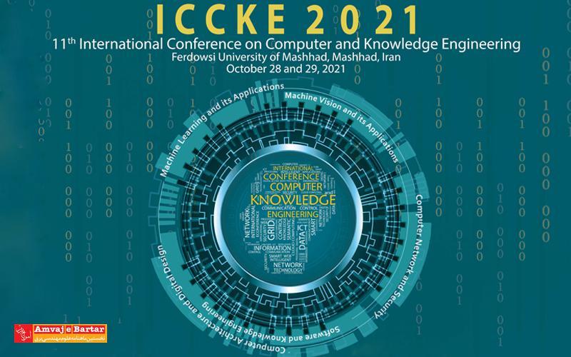 یازدهمین کنفرانس بینالمللی کامپیوتر و مهندسی دانش 2021 ICCKE برگزار میشود