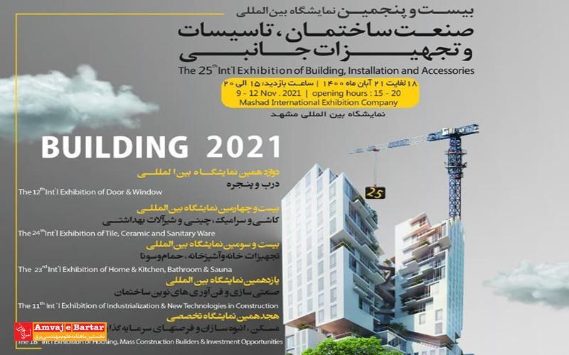 بیست و پنجمین نمایشگاه بین المللی صنعت ساختمان، تاسیسات و تجهیزات جانبی مشهد برگزار میشود